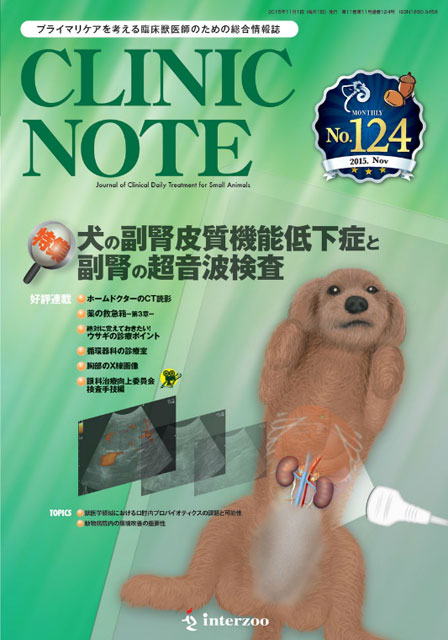 CLINIC NOTE 124